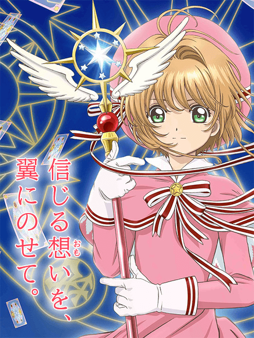 Card Captors Sakura 2018 New Poster